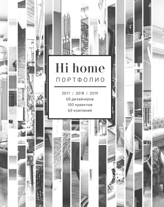 Cover grayscale hi home portfolio cover